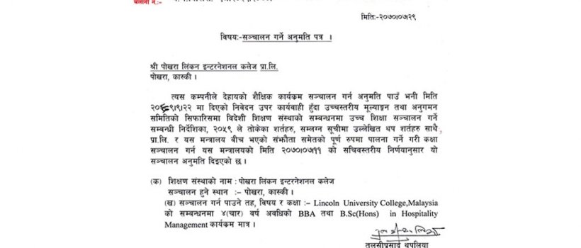 Approval from the Ministry of Education, Nepal
